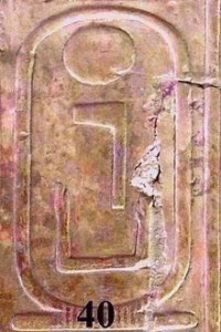 The cartouche of Nitocris, Netjerkare on the Abydos King List.